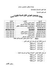 Fichier PDF l2 sh