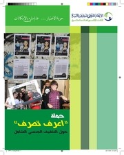 cawtariat issue 61 cse campaign