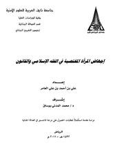 Fichier PDF tribunejuridique ijhad almara