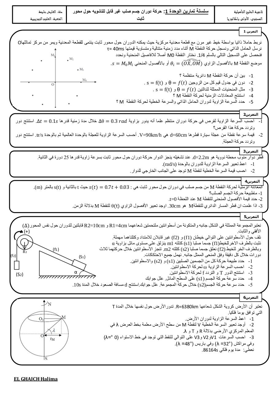 Aperçu du document سلسلة1.pdf - page 1/1