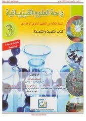 phy chimie maroc