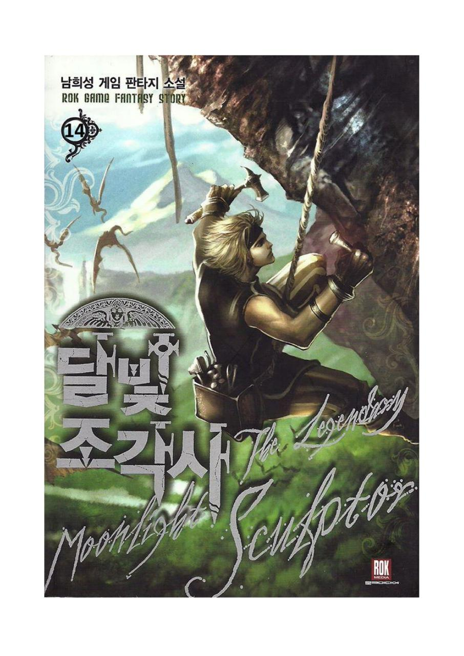 Aperçu du document The Legendary Moonlight Sculptor Volume 14.pdf - page 1/137