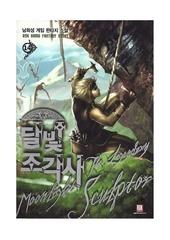 the legendary moonlight sculptor volume 14 1