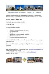 summer school of russian language