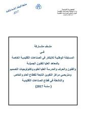 reglement concours etudiant 2017 2