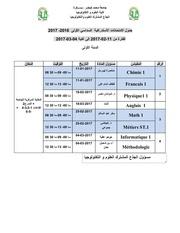 programme examen1emesemettre tronccommunst 2016 2017