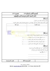 examen ed islamique 2011 5ap t2