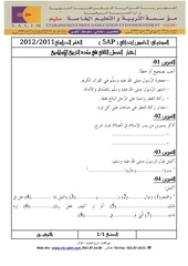 examen ed islamique 2012 5ap t2