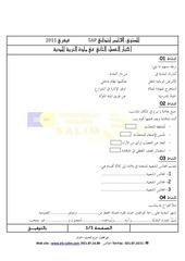 examen edu civ 2011 5ap t2