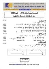 examen et corrige ed islamique 2013 5ap t2