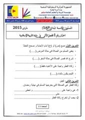 examen et corrige education islamique 2015 5ap t2