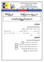 Fichier PDF examen et corrige education islamique 5ap t2 2016