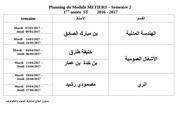 planning du module metiers 1ere st semestre 2 1 1