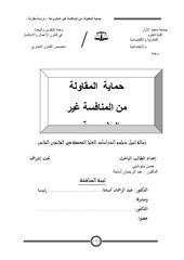 Fichier PDF bibliotdroit com