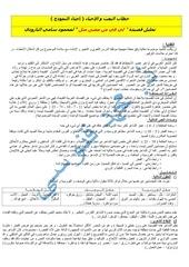 Fichier PDF tahlil