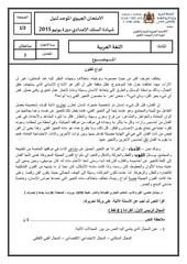 Fichier PDF examen regional arab college3 casa 2015
