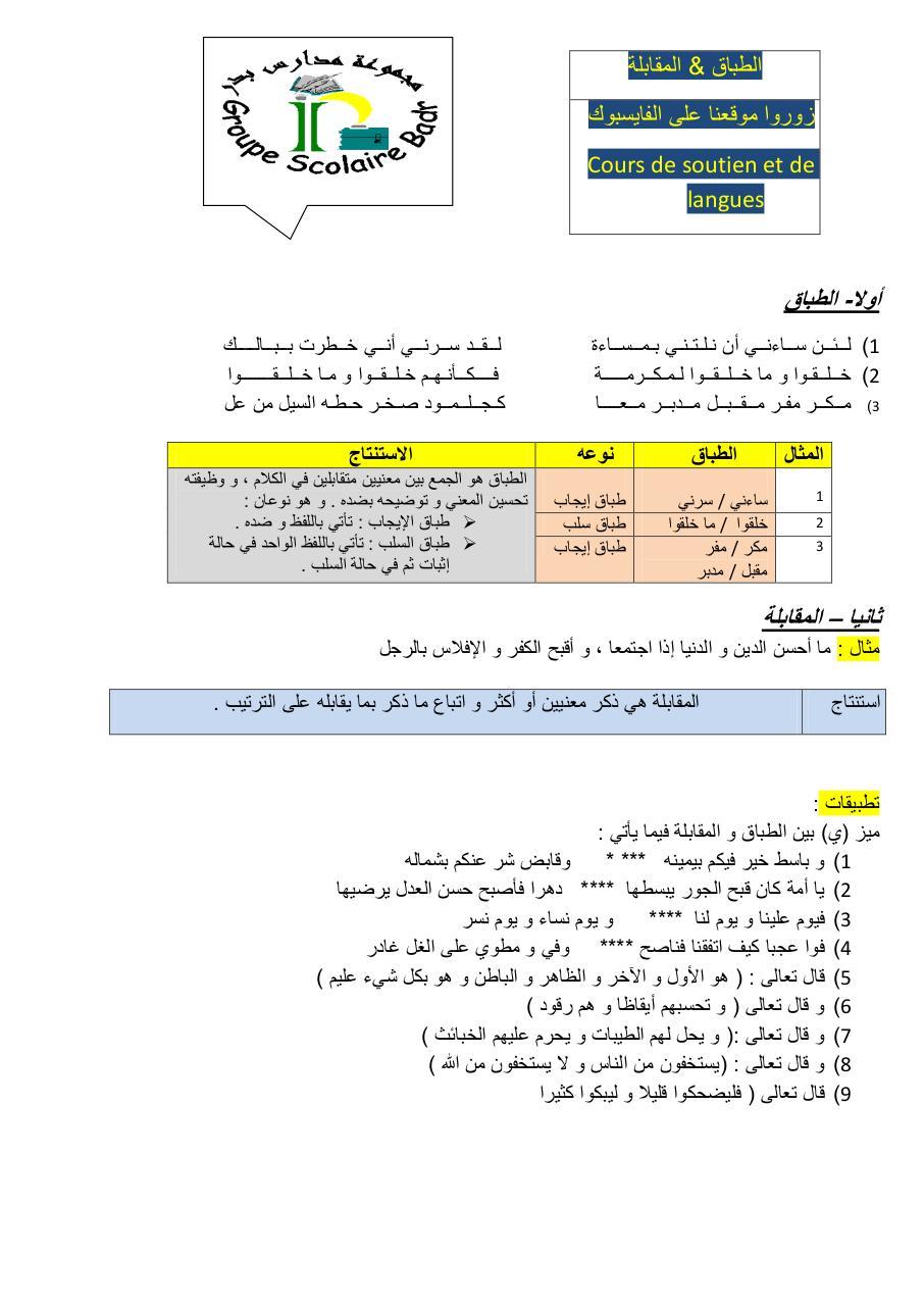 كجلمود صخر حطه السيل