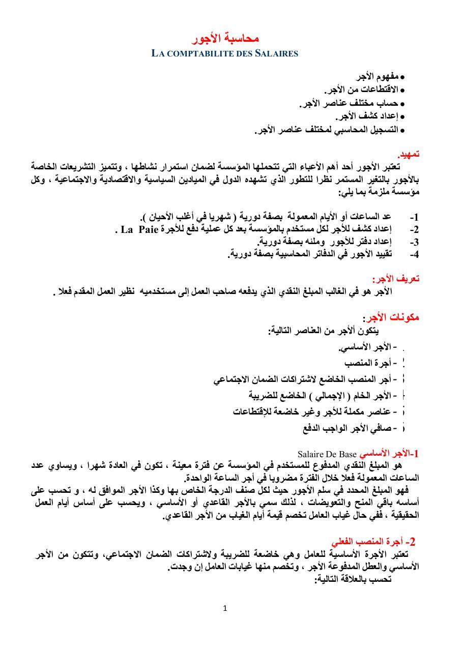 2003 ALGERIE BAREME PDF TÉLÉCHARGER IRG