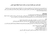 3ilaj idman 3ala fahicha
