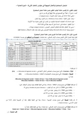 examen s4 lmd 2012 2013 2