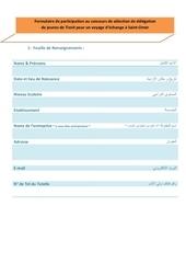 formulaire tiznit saint omer 2017