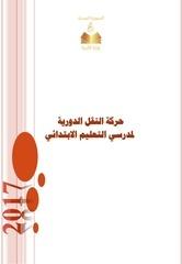 Fichier PDF mvtinstit 2017