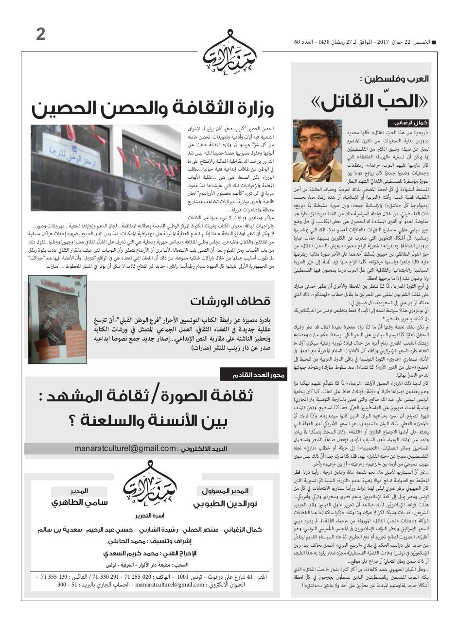 ea9d0fb6d منارات 22جوان.pdf - page 2/24