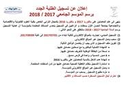 Fichier PDF 2017 2018