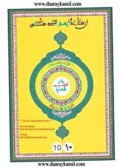 Fichier PDF quran10 ar