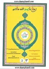 Fichier PDF quran3 ar