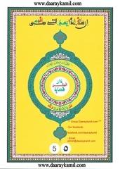 Fichier PDF quran5 ar