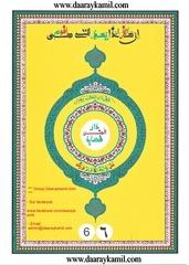 Fichier PDF quran6 ar 1