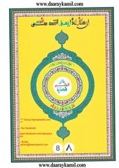 Fichier PDF quran8 ar
