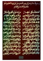 xassida alhamdou lilahi lazi djazi ahaazani