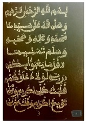 xassida bakh bakhaa