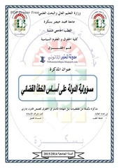 Fichier PDF tribunejuridique masoliyat addawla