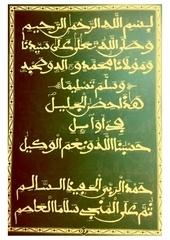 Fichier PDF xassida khasbunallahou wa nexmal wakiiil
