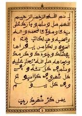 xassida youmna kazi chehrika rajab