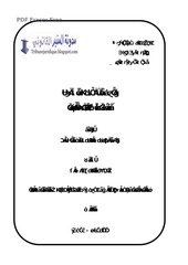 Fichier PDF tribunejuridique hokok attifl ghayr