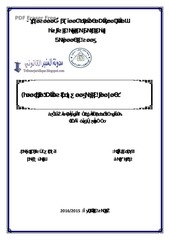Fichier PDF tribunejuridique ahkam lwakf