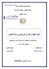 Fichier PDF tribunejuridique tatir alkade alidari