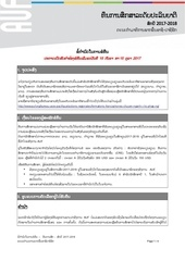 4 re glement 2017 allocation etudes licence version laos