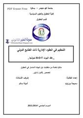 Fichier PDF tribunejuridique attahkim