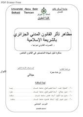 Fichier PDF tribunejuridique madahir taattore alkanon