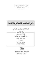 Fichier PDF 3 7