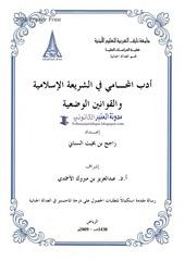 Fichier PDF tribunejuridique adab lmohami