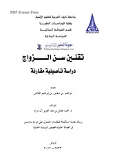 Fichier PDF tribunejuridique taknin sin azzawaj