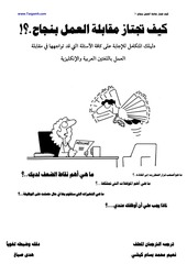 mo9abalat 3amel