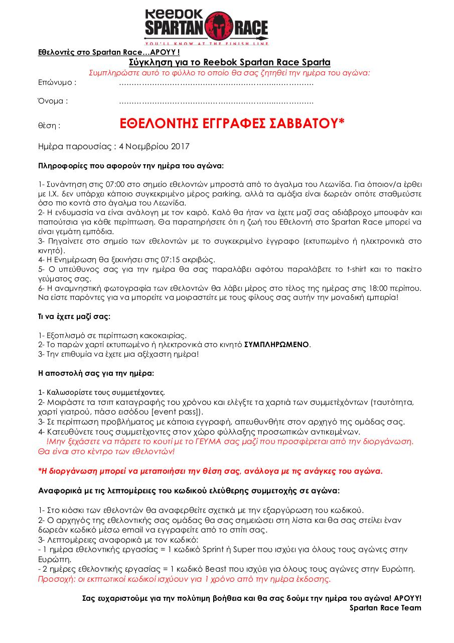 Aperçu du document Sparta Volontaires Registration Saturday.pdf - page 1/1