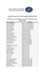 doctorat premiere liste 1